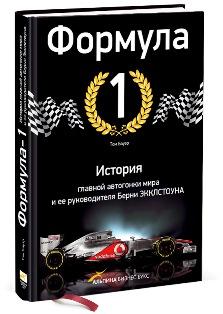 Формула 1. История главной автогонки мира и ее руководителя Берни Экклстоуна